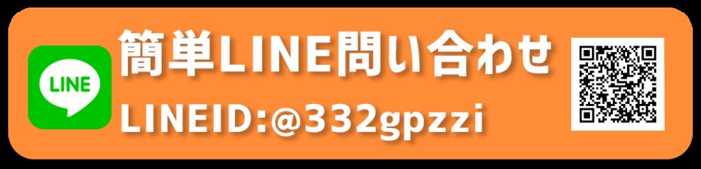 画像に alt 属性が指定されていません。ファイル名: ライン問い合わせ-1024x247.png